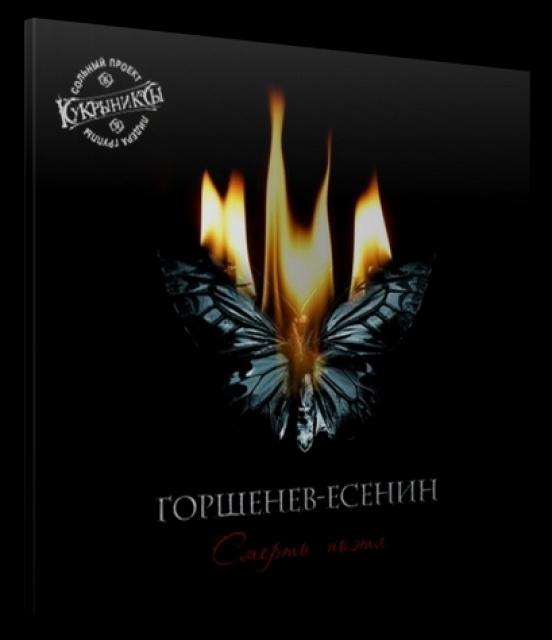 ГОРШЕНЁВ-ЕСЕНИН - «Смерть поэта»