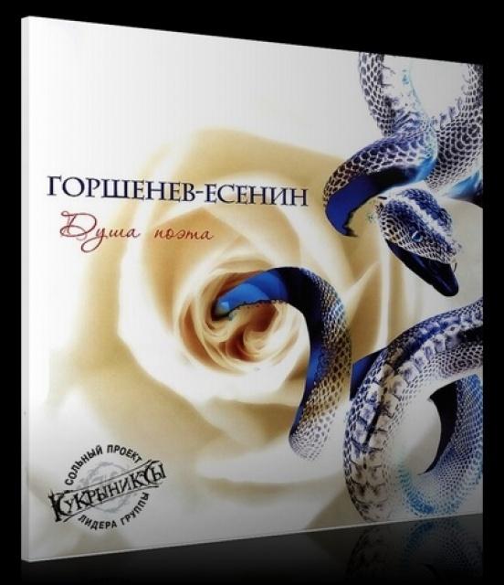 ГОРШЕНЁВ-ЕСЕНИН - «Душа поэта»